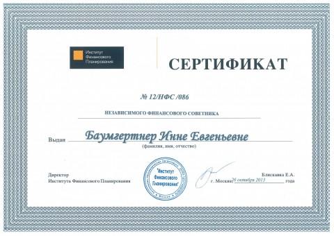 Сертификат НФС