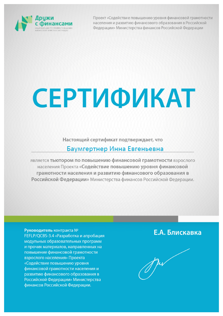сертификат тьютора
