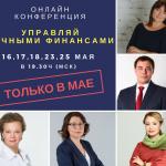 конференция по управлению личными финансами