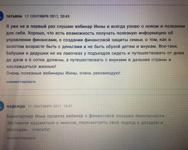 Отзывы по вебинарам финансового советника Инны Баумгертнер 3