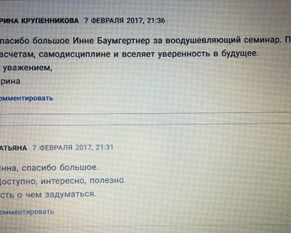 Отзывы по вебинарам финансового советника Инны Баумгертнер 5