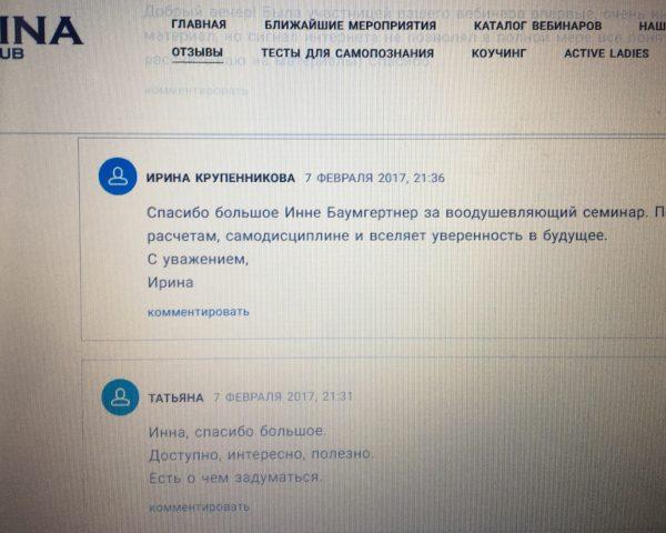 Отзывы по вебинарам финансового советника Инны Баумертнер 4